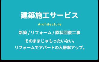 建築施工サービス