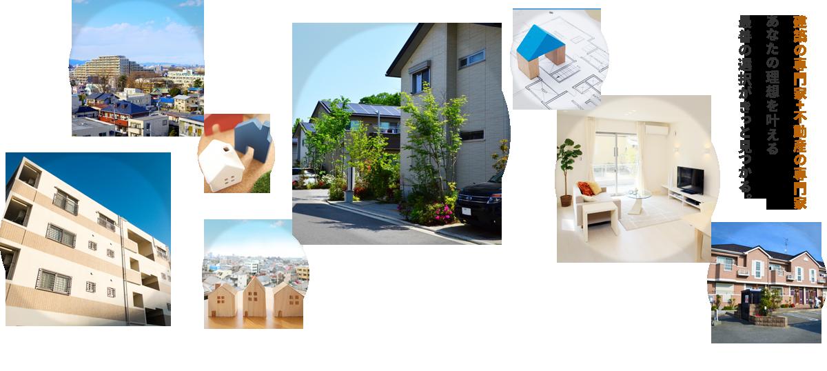 建築の専門家+不動産の専門家あなたの理想を叶える最善の選択がきっと見つかる。